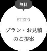 STEP3 プラン・お見積のご提案