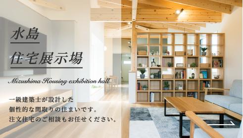 水島住宅展示場。一級建築士が設計した個性的な間取りの住まいです。注文住宅のご相談もお任せください。